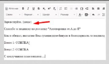 рассылка писем email